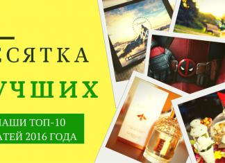 10-ка самых популярных статей на портале Мои Советы в 2016 году